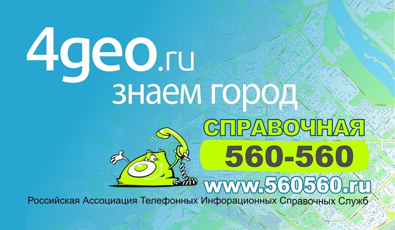 4geo_560(1)