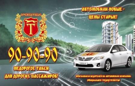 """Такси """"Оренбуржье"""""""
