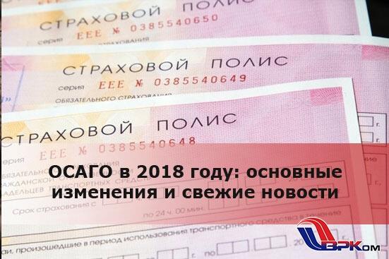 osago-v-2018-godu-osnovnye-izmeneniya-i-svezhie-novosti (1)